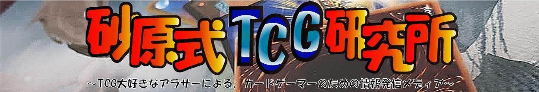 砂原式TCG研究所